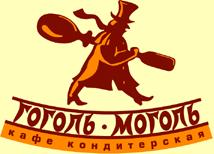 кафе-кондитерской «Гоголь-Моголь»